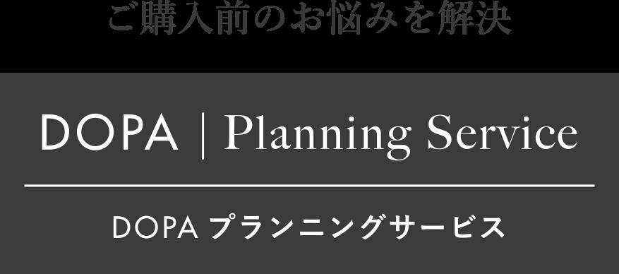 ご購入前のお悩みを解決 DOPA | Planning Service