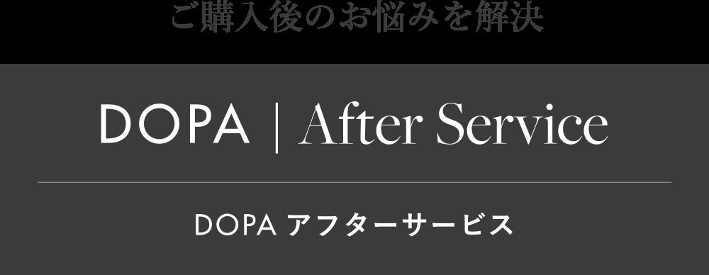 ご購入後のお悩みを解決 DOPA | After Service